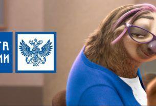 Случай доставки Почтой России