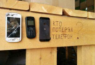 Как я нашла телефон