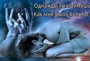 Чем сильнее любовь тем мучительнее страдания