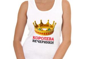 Королева вечеринок! Любая вписка — мое королевство!