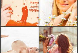 Как женщине сохранить и улучшить свое здоровье?