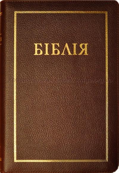 библия в моей жизни